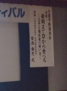 2014_ikigai_anzai_2